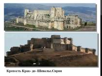 Крепость Крак- де- Шевалье.Сирия