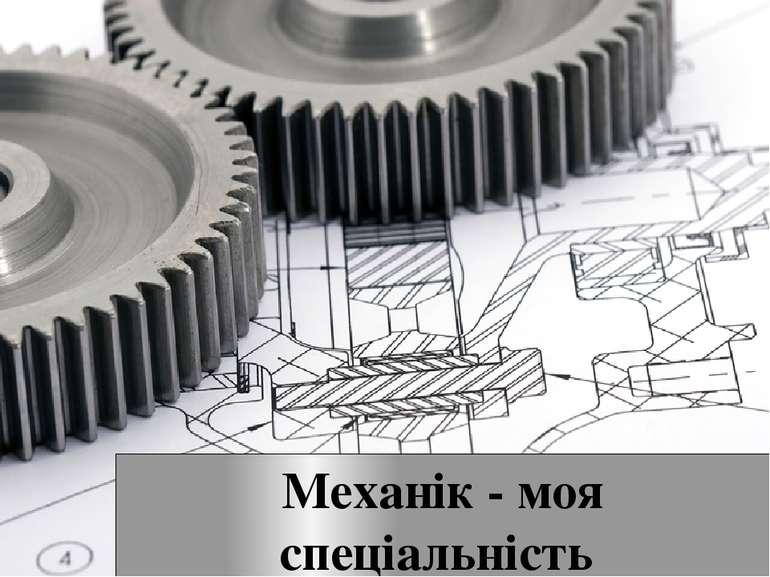 Механік - моя спеціальність