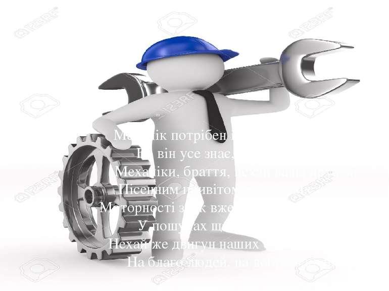 Механік потрібен і вдома й на службі, Бо він усе знає, бо він усе вміє. Меха...