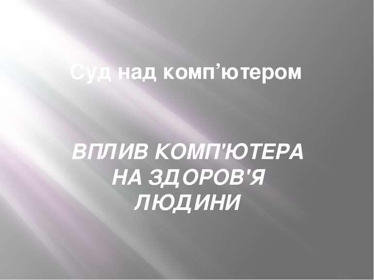 Суд над комп'ютером ВПЛИВ КОМП'ЮТЕРА НА ЗДОРОВ'Я ЛЮДИНИ