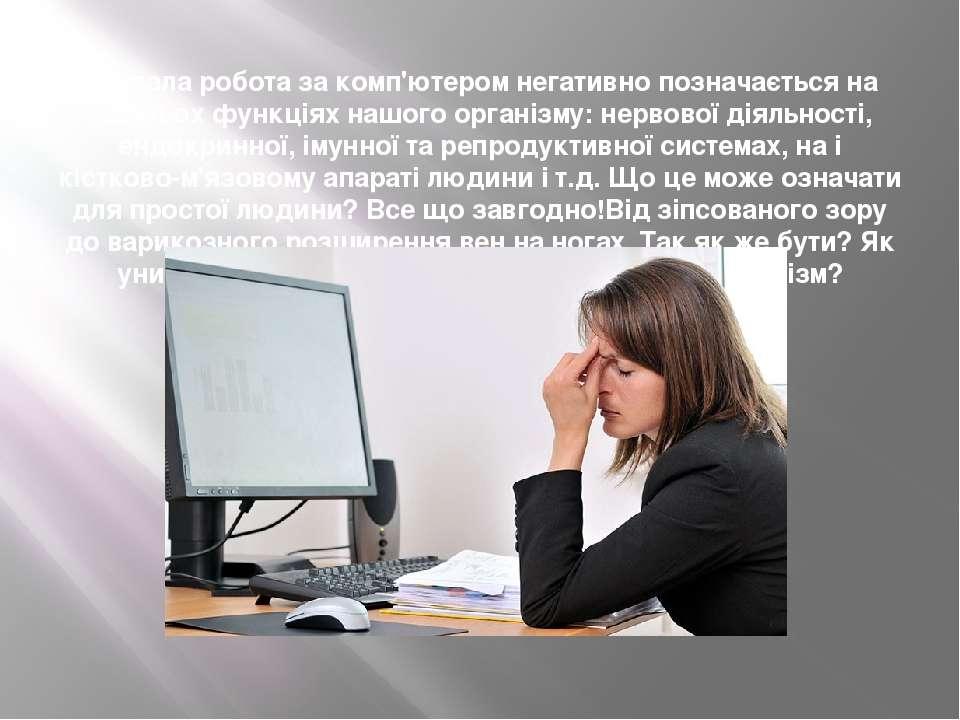Тривалароботаза комп'ютером негативно позначається на багатьох&nb...