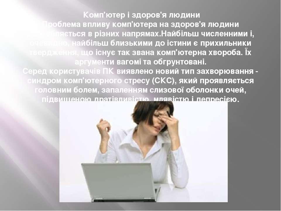 Комп'ютер і здоров'я людини Проблема впливу комп'ютера на здоров'я люди...