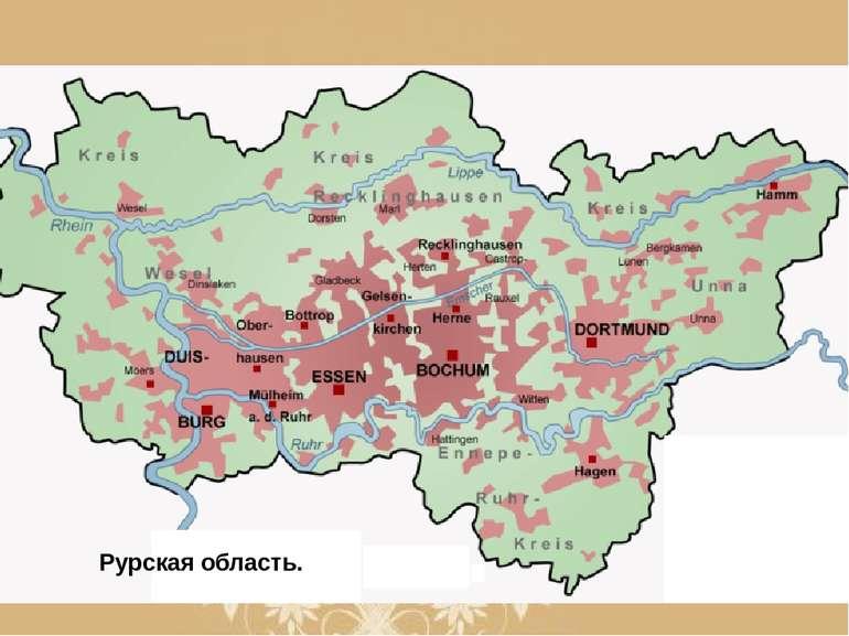 Рурская область.