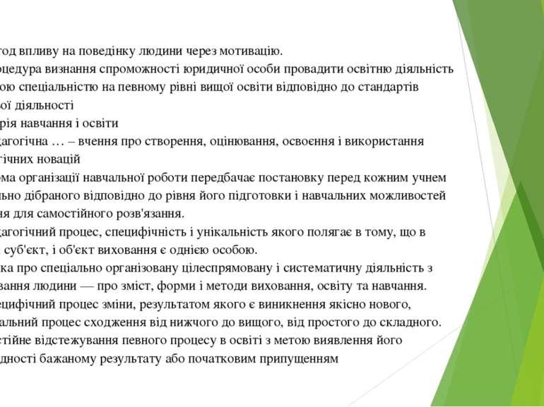 11. Метод впливу на поведiнку людини через мотивацiю. 13. Процедура визнання ...