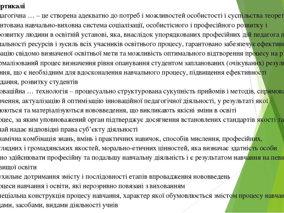 По вертикалі 1. Педагогiчна … – це створена адекватно до потреб i можливостей...