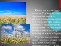 Гречка має агротехнічне значення. У зв'язку з пізніми строками висівання та с...