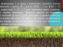 При формуванні 1 ц зерна і відповідної кількості соломи гречка виносить з ґру...