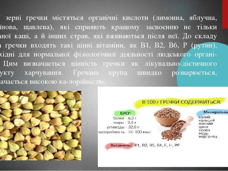 У зерні гречки містяться органічні кислоти (лимонна, яблучна, малеїнова, щавл...