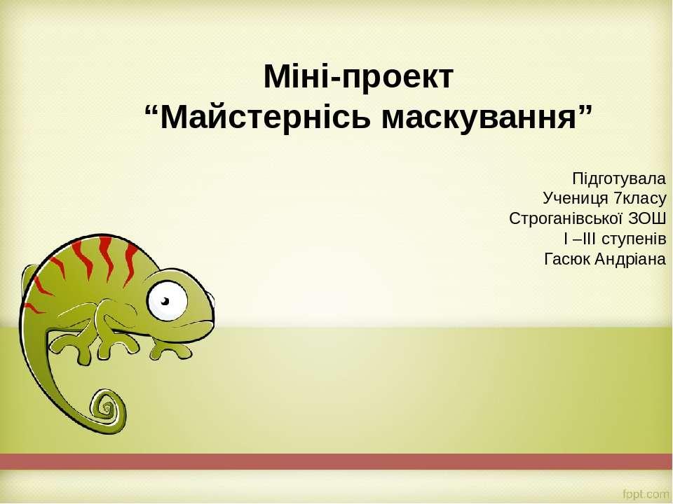 """Міні-проект """"Майстернісь маскування"""" Підготувала Учениця 7класу Строганівсько..."""