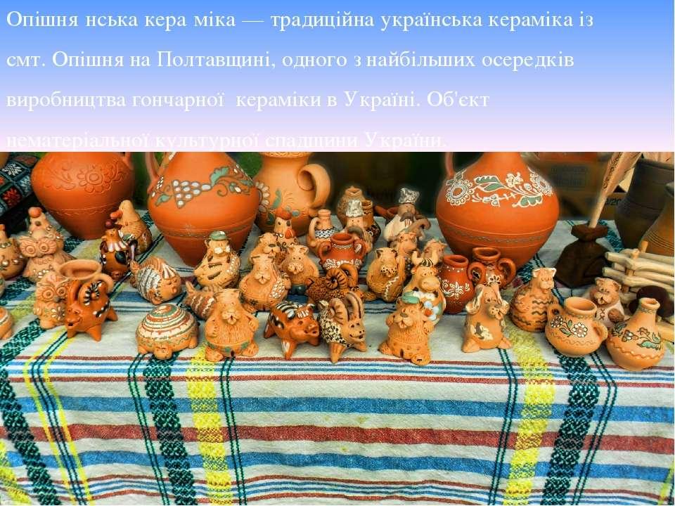 Опішня нська кера міка— традиційна українська кераміка із смт.ОпішнянаПол...