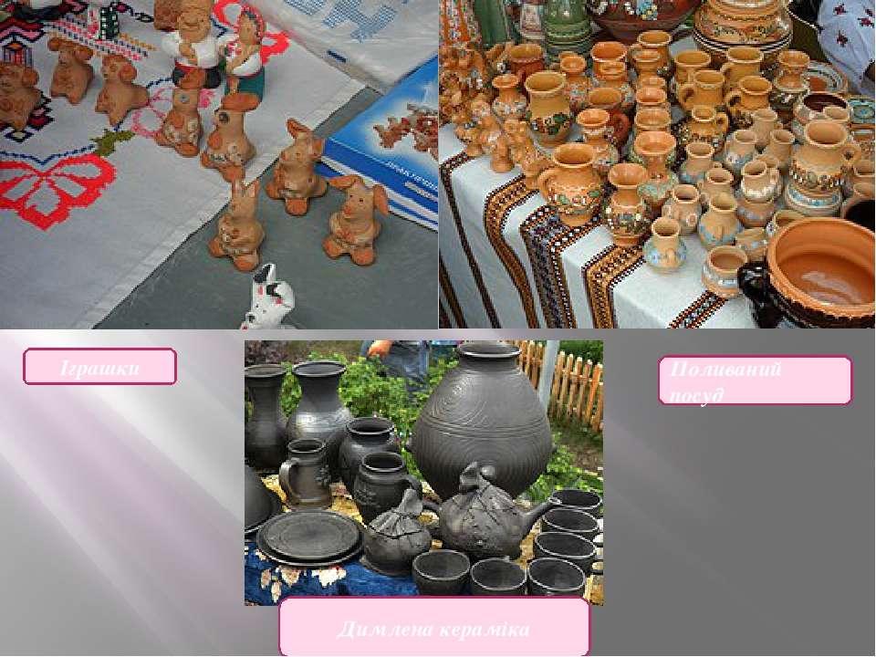 Поливаний посуд Іграшки Димлена кераміка
