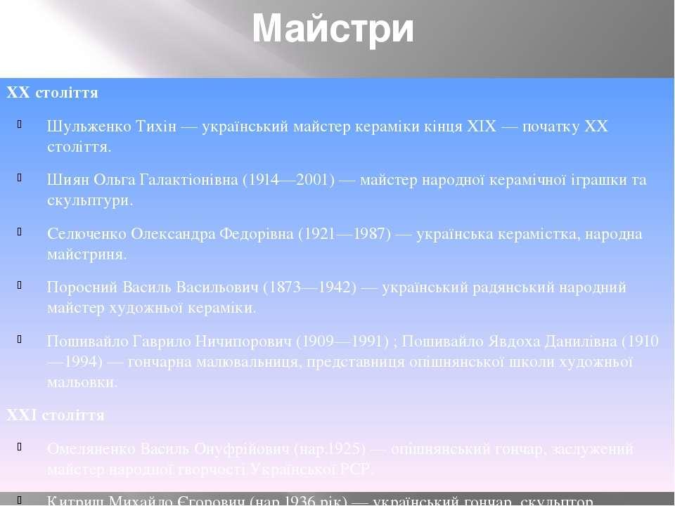 Майстри ХХ століття Шульженко Тихін— український майстер кераміки кінцяXIX...