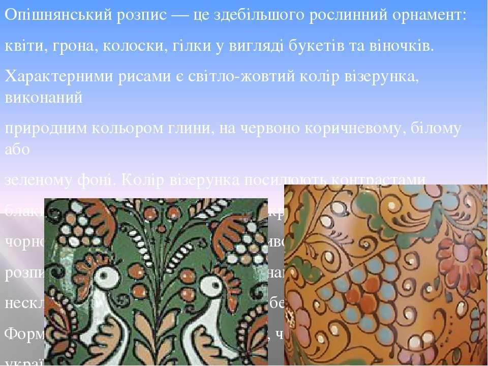 Опішнянський розпис— це здебільшого рослинний орнамент: квіти, грона, колоск...