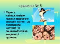 правило № 5 Одне з найважливіших правил здорового способу життя - це позитивн...