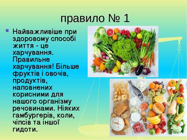 правило № 1 Найважливіше при здоровому способі життя - це харчування. Правиль...