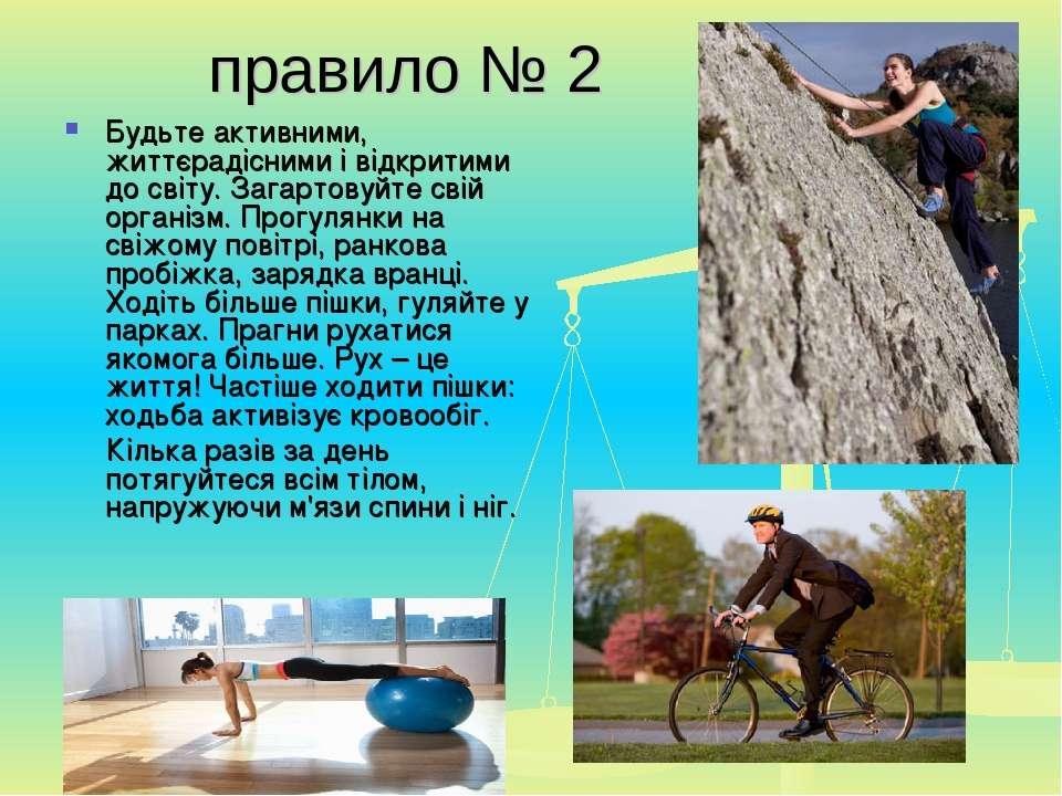 правило № 2 Будьте активними, життєрадісними і відкритими до світу. Загартову...