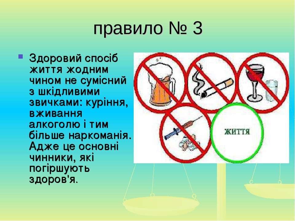правило № 3 Здоровий спосіб життя жодним чином не сумісний з шкідливими звичк...