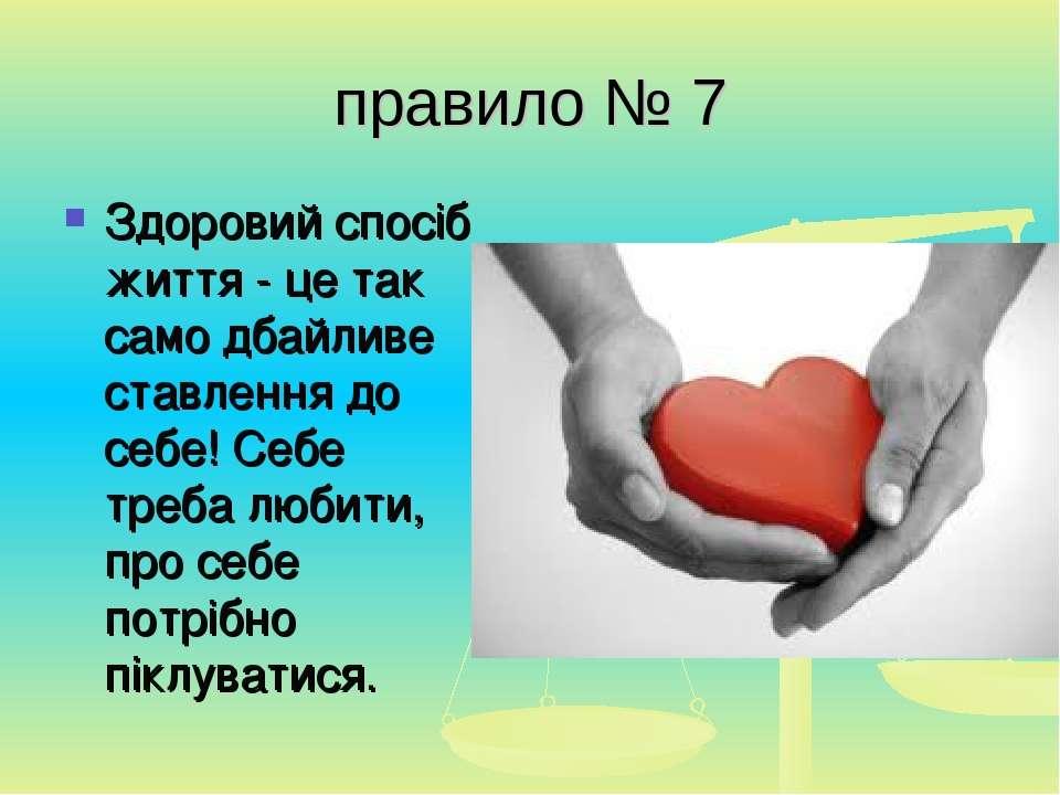 правило № 7 Здоровий спосіб життя - це так само дбайливе ставлення до себе! С...