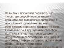 За видами документи поділяють на: типові, що розробляються вищими органами дл...