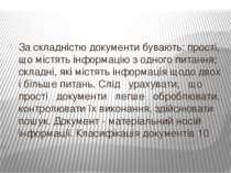 За складністю документи бувають: прості, що містять інформацію з одного питан...