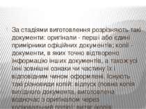 За стадіями виготовлення розрізняють такі документи: оригінали - перші або єд...