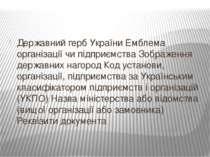 Державний герб України Емблема організації чи підприємства Зображення державн...
