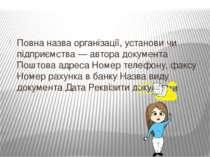 Повна назва організації, установи чи підприємства — автора документа Поштова ...