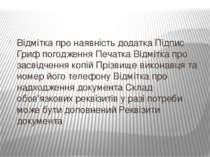 Відмітка про наявність додатка Підпис Гриф погодження Печатка Відмітка про за...