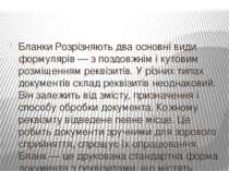 Бланки Розрізняють два основні види формулярів — з поздовжнім і кутовим розмі...