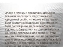 Згідно з чинними правилами документ повинен: надходити від установи чи юридич...