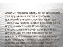 Загальні правила оформлення документів Для друкування текстів службових докум...