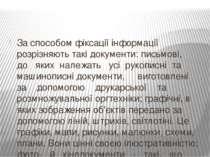 За способом фіксації інформації розрізняють такі документи: письмові, до ...