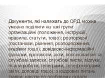 Документи, які належать до ОРД, можна умовно поділити на такі групи: організа...