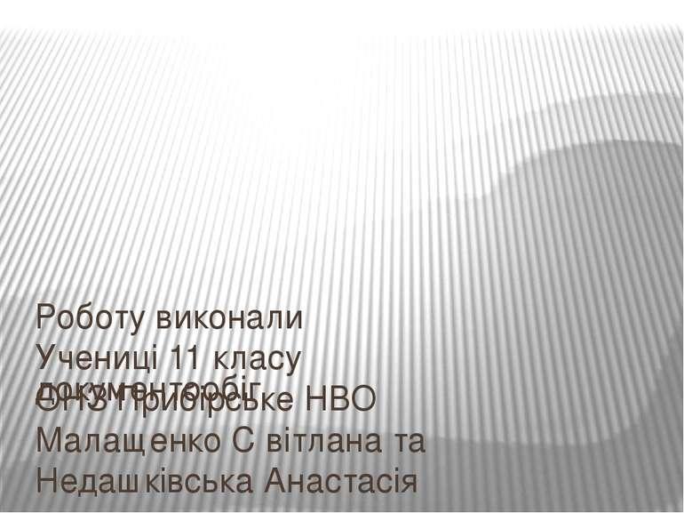 документообіг Роботу виконали Учениці 11 класу ОНЗ Прибірське НВО Малащенко С...