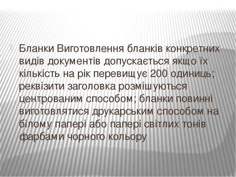 Бланки Виготовлення бланків конкретних видів документів допускається якщо їх ...