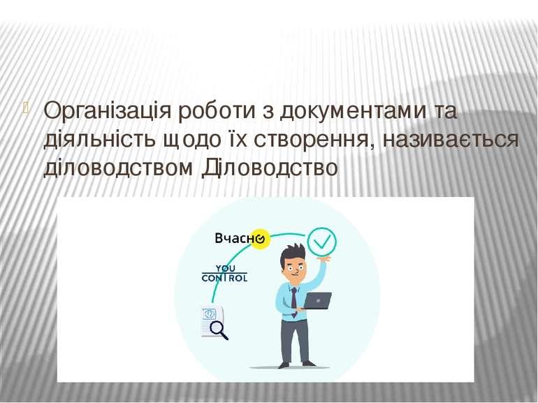 Організація роботи з документами та діяльність щодо їх створення, називається...