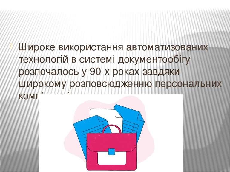 Широке використання автоматизованих технологій в системі документообігу розпо...