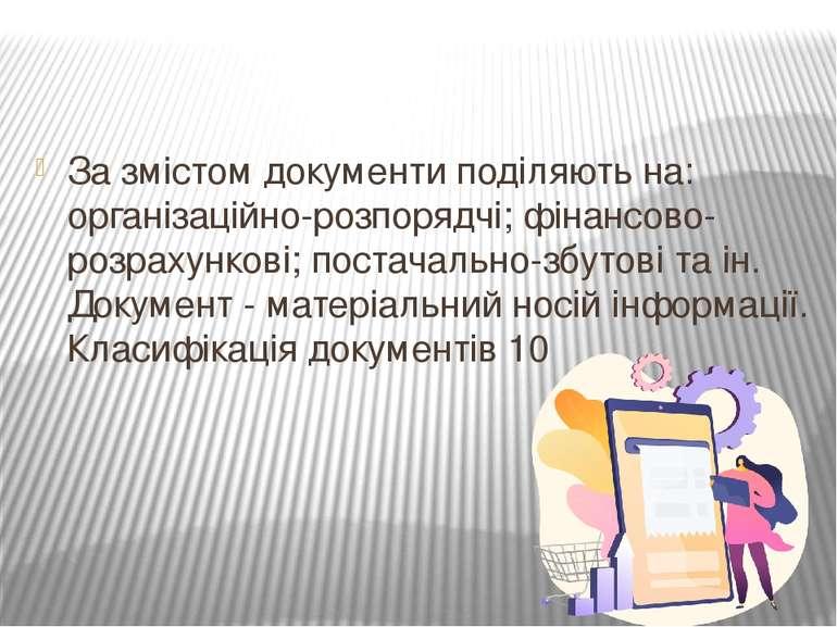 За змістом документи поділяють на: організаційно-розпорядчі; фінансово-розрах...