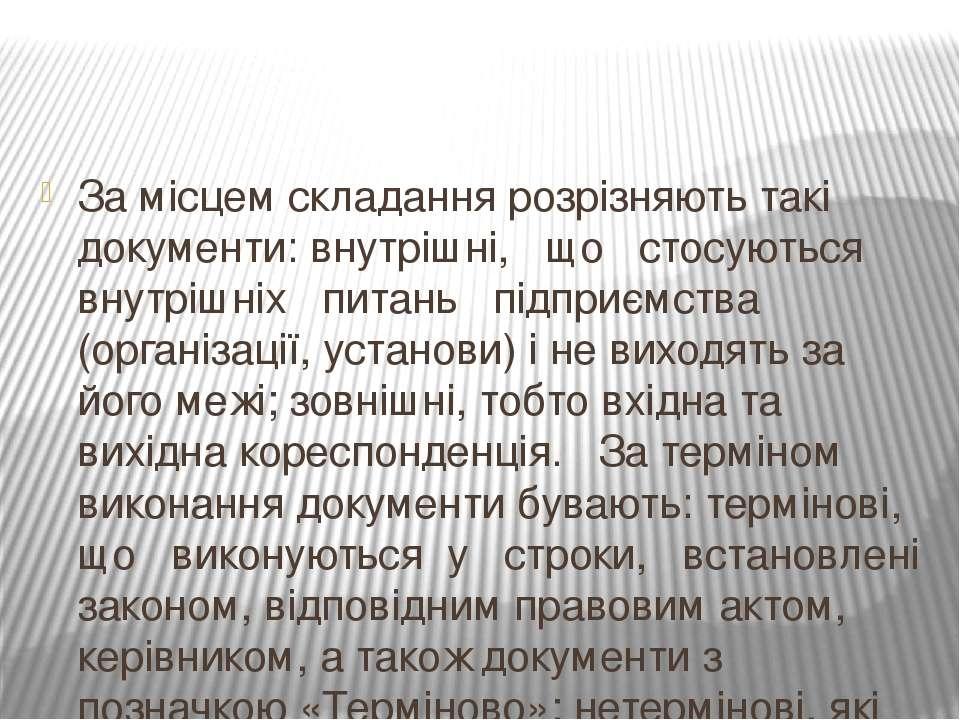 За місцем складання розрізняють такі документи: внутрішні, що стосуються...