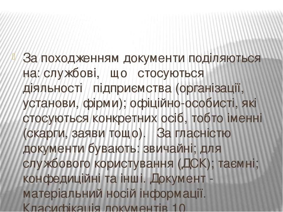 За походженням документи поділяються на: службові, що стосуються діяльн...