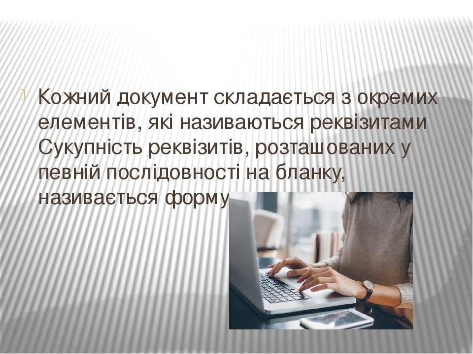 Кожний документ складається з окремих елементів, які називаються реквізитами ...