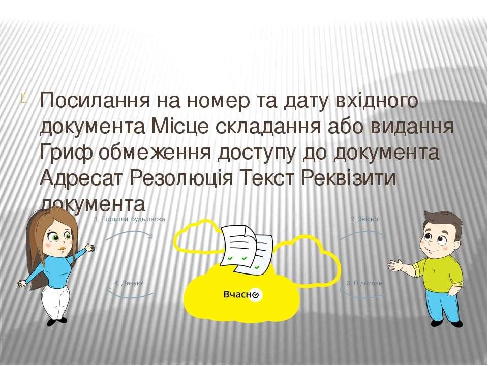 Посилання на номер та дату вхідного документа Місце складання або видання Гри...