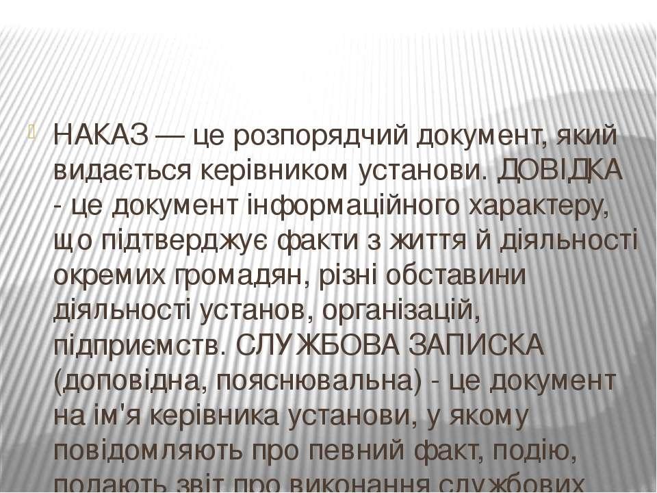 НАКАЗ— це розпорядчий документ, який видається керівником установи. ДОВІДКА ...
