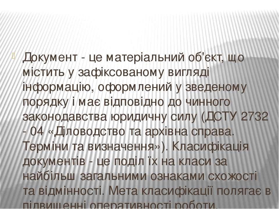 Документ - це матеріальний об'єкт, що містить у зафіксованому вигляді інформа...