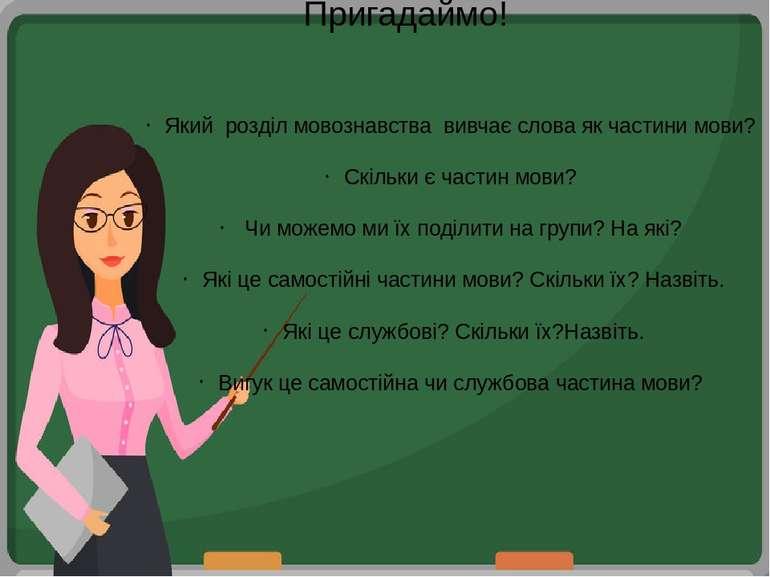 Пригадаймо! Який розділ мовознавства вивчає слова як частини мови? Скільки є ...