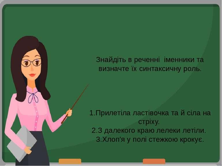 Знайдіть в реченні іменники та визначте їх синтаксичну роль. 1.Прилетіла ласт...