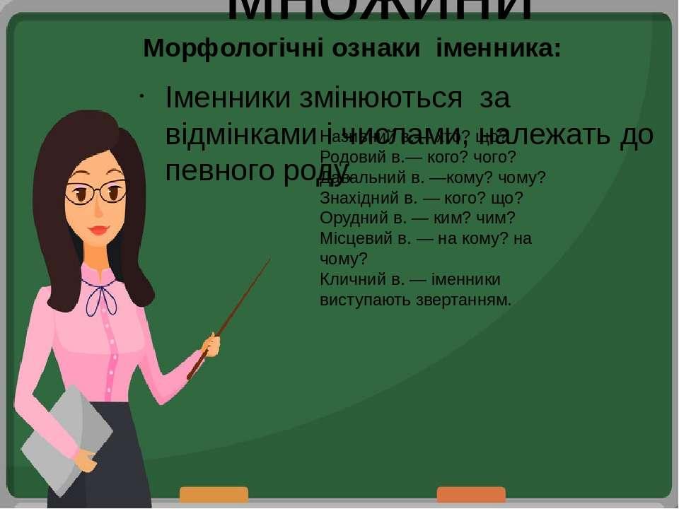 Морфологічні ознаки іменника: Іменники змінюються за відмінками і числами, на...