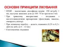 НПЗП – індометацин, діклофенак натрію 150 мг/добу 1 міс, наступне зниження до...