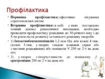 Первинна профілактика:ефективне лікування стрептококової ангіни Вторинна про...