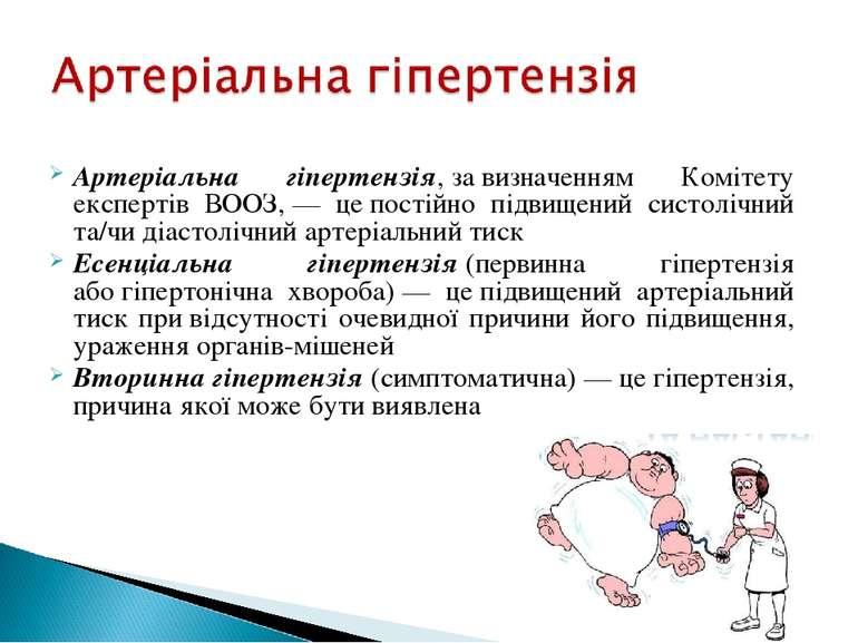 Артеріальна гіпертензія,завизначенням Комітету експертів ВООЗ,— цепостійн...